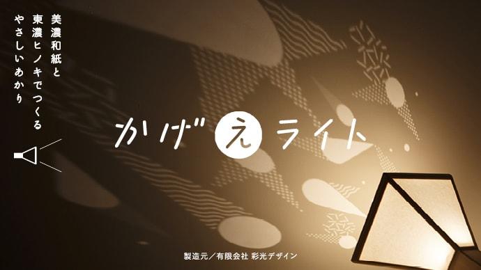 〈美濃和紙×東濃ヒノキ〉こどもと眠る前のひとときを、やさしく過ごすためのライト