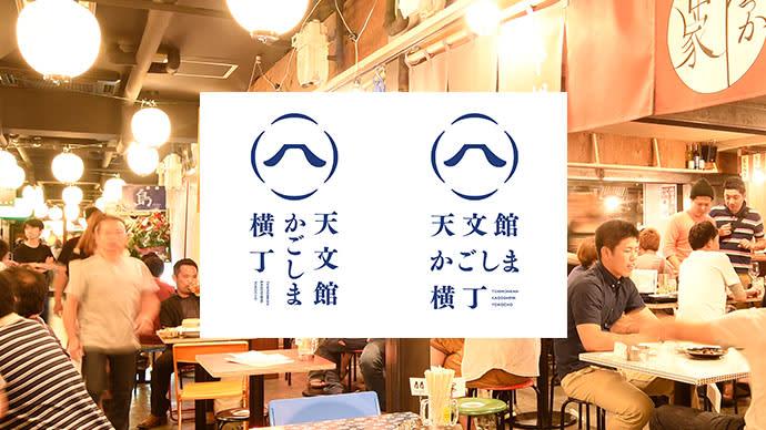 天文館かごしま横丁:鹿児島に元気を!料理人に成功を!鹿児島の魅力を120%発信!