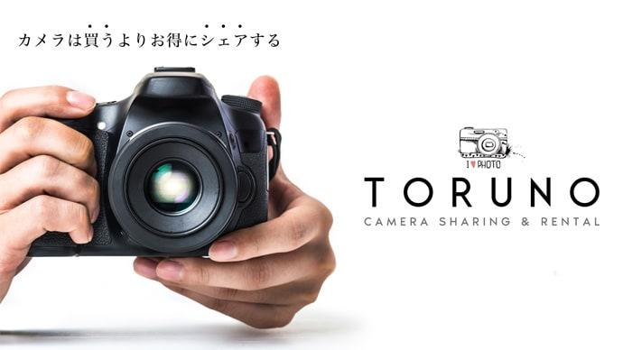 高級カメラ&レンズのシェアリング&借り放題レンタルサービスの先行予約会員募集!