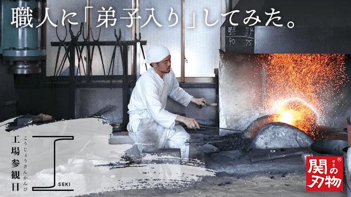 岐阜県関市の工場参観日。職人に弟子入りして自分だけの逸品を創り上げよう。