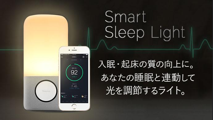 寝つきと目覚めをサポート。睡眠連動型ライト「Smart Sleep Light」