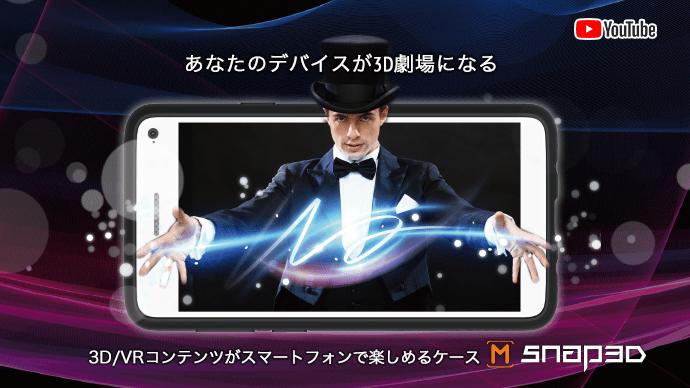 HMD不要!!3D/VRコンテンツがスマホで楽しめるケース【SNAP3D】!!