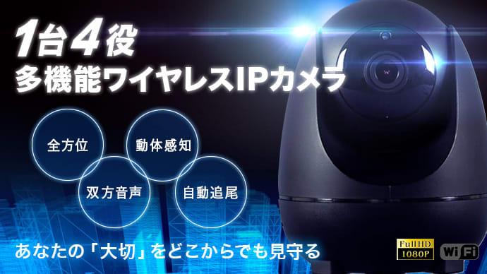 スマホ連動で操作が簡単な一台4役 IPカメラ!防犯・ペット・ベビー・介護 に。