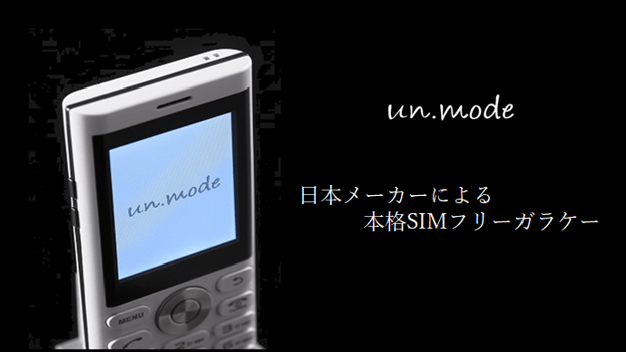 日本メーカーが本気で作る。本格SIMフリー携帯 un.mode phone01