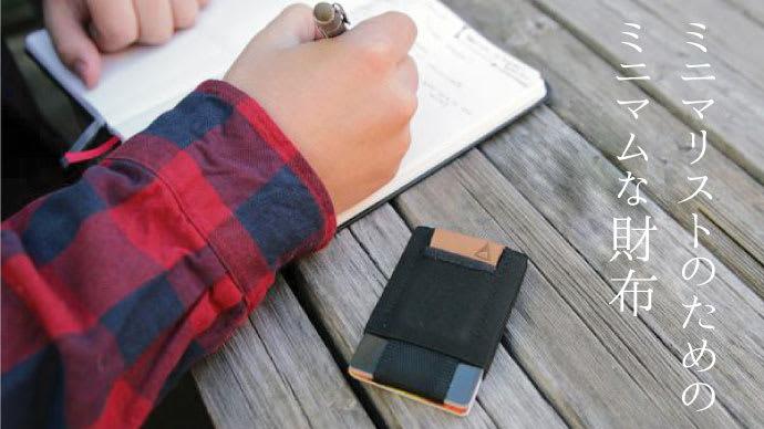 ミニマリスト必見!!簡単にカードが出せるミニ財布「NOMATIC」