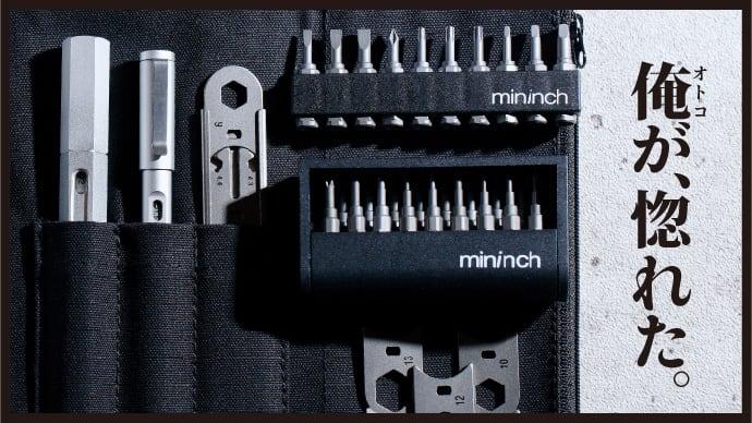 【俺が惚れた】こだわり抜いた男の工具・mininch ツールペンDX
