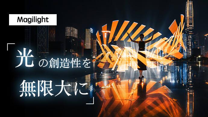 クリエイティブ写真を簡単作成!光源を自在に操る撮影ツール「Magilight」
