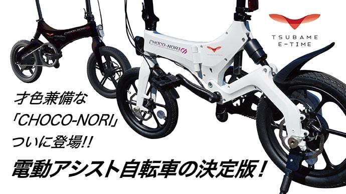 ついに登場!!電動アシスト自転車の決定版!才色兼備な「CHOCO-NORI」