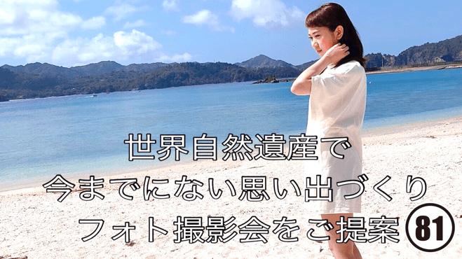 自然遺産「父島」でSNS映え!ヘアメイク付きのカジュアルフォトを美容師が新提案!