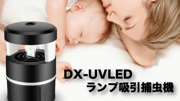 薬剤を使わない!ムシゼロDX-UVLEDランプ吸引式捕虫器