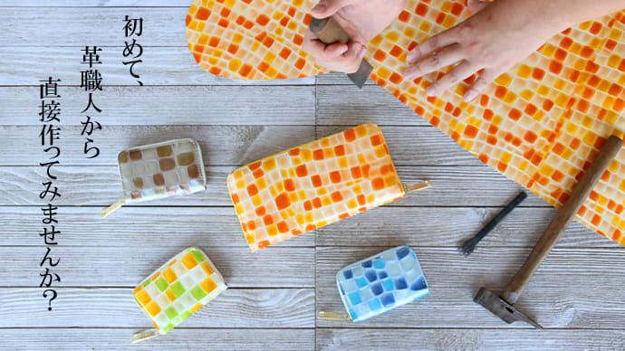 普通の革財布はもう飽きた!使いやすく毎日を彩るステンドグラスレザーを広めたい。