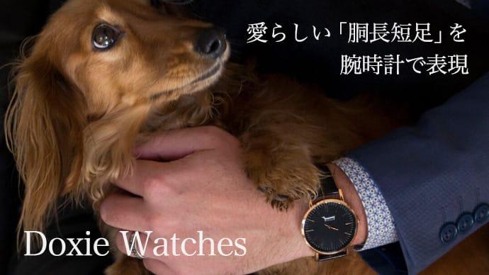 ダックス好きの熟練デザイナーからダックスファンへ贈る腕時計「ドキシー・ウォッチ」