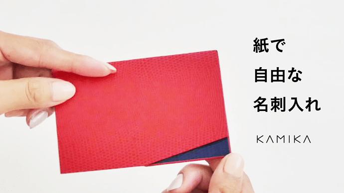 軽い!スタイリッシュ!紙素材で実現できるシンプルで機能的な名刺入れ KAMIKA
