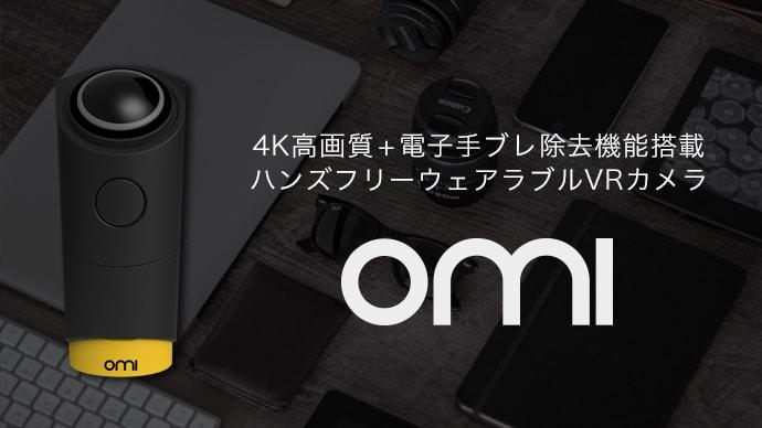 ハンズフリーで、安定感抜群!4K+広角の超軽量ウェアラブルVRカメラOmiCam