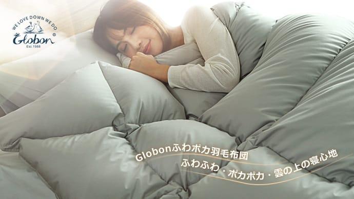 冬が待ち遠しい。雲のような寝心地で朝までぐっすり!Globonふわポカ羽毛布団
