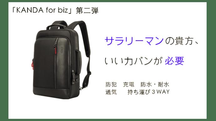 通勤から出張まで。多機能バッグ「KANDA for biz」第二弾
