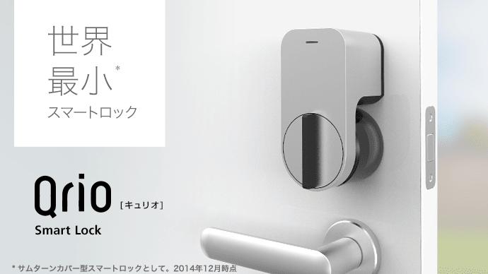 世界最小!「Qrio Smart Lock」で世界中の鍵をスマートに