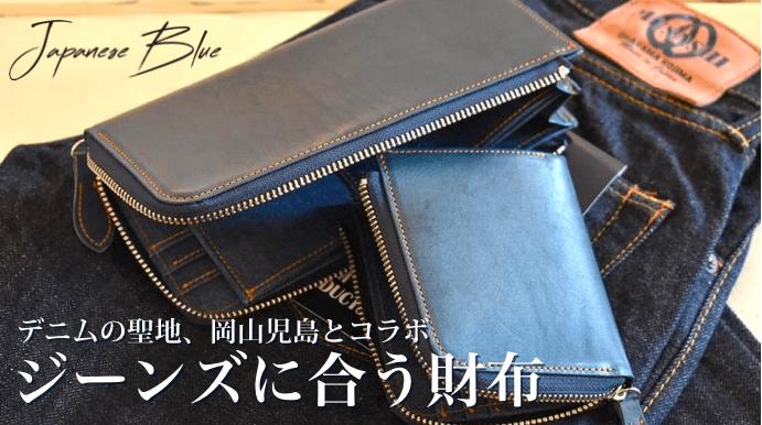 デニムだけどデニムじゃない新素材。ジーニストの為の魅惑のインディゴブルー財布