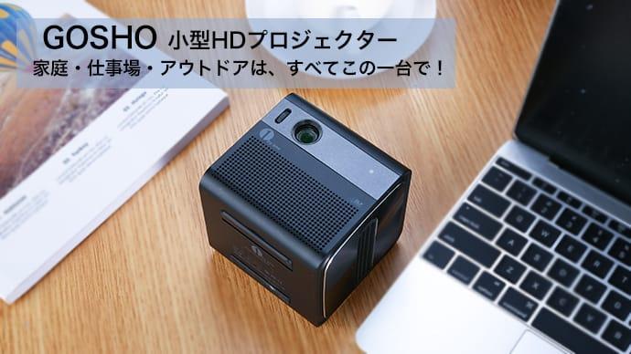 小型だけど200インチまで投影可能! GOSHOモバイルHDプロジェクター