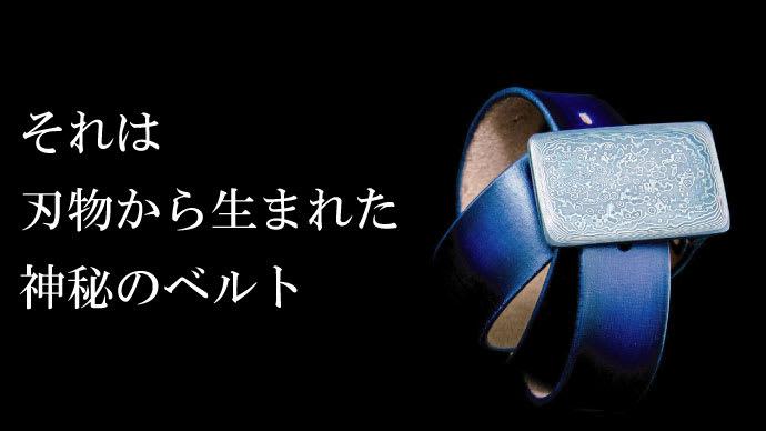 未来を切り開く。神秘の鋼材「ダマスカス鋼」を使った本革ベルト