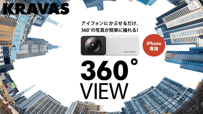 スマホに簡単装着!1ショットだけでぐるっと全方位360度カメラ!KRAVAS