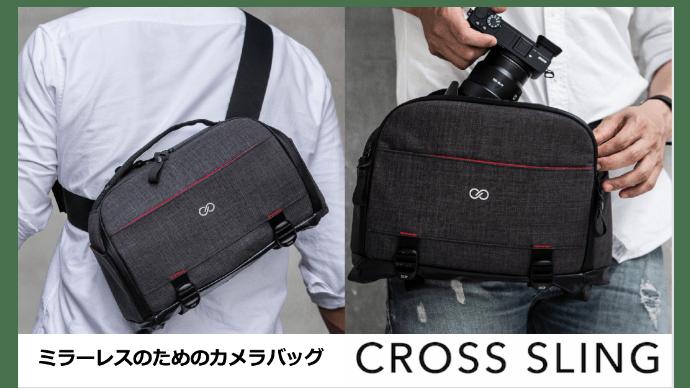容量3段階! 速写性の高いミラーレス用カメラバッグ「Cross Sling」