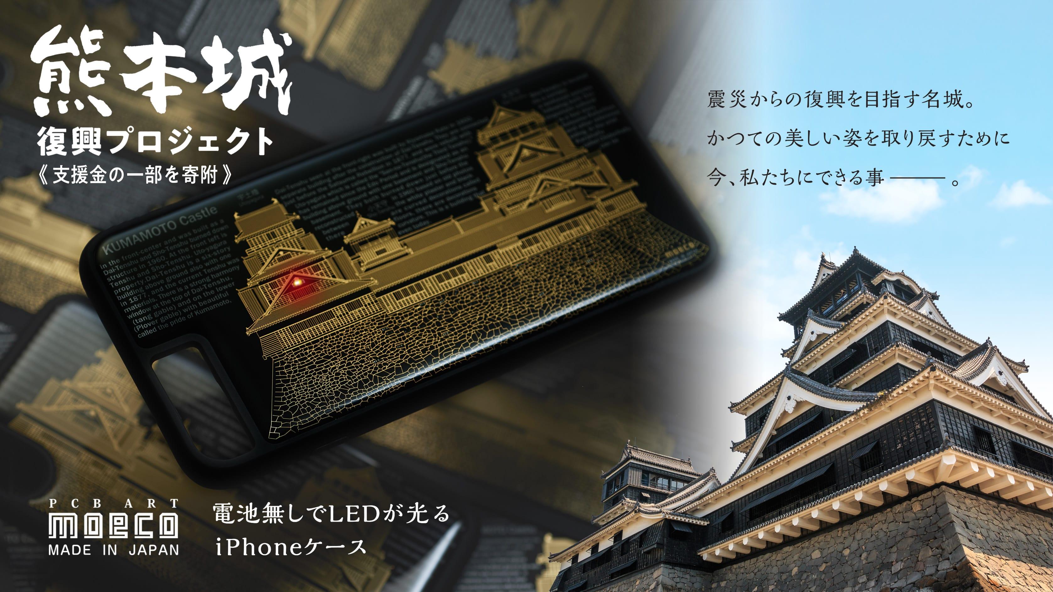 【熊本城復興】きっと自慢したくなる! 電池無しでLEDが光る基板製スマホケース