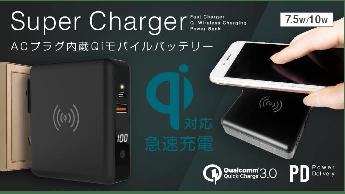 107e3770e6 急速充電を叶える!コンパクトで優秀な次世代モバイルバッテリー登場!   Makuake(マクアケ)