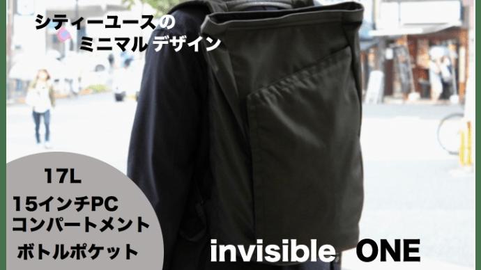 大容量なのに軽い!荷物が多い派のためのバックパック「invisible ONE」