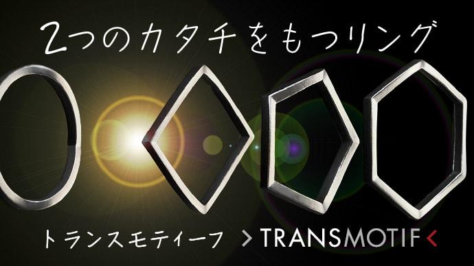 【第2弾】変身立体アクセサリー「トランスモティーフ」に、シルバーリング登場!
