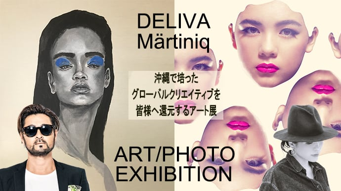 沖縄で培ったグローバルクリエイティブを皆様へ還元するアート展を開催したい