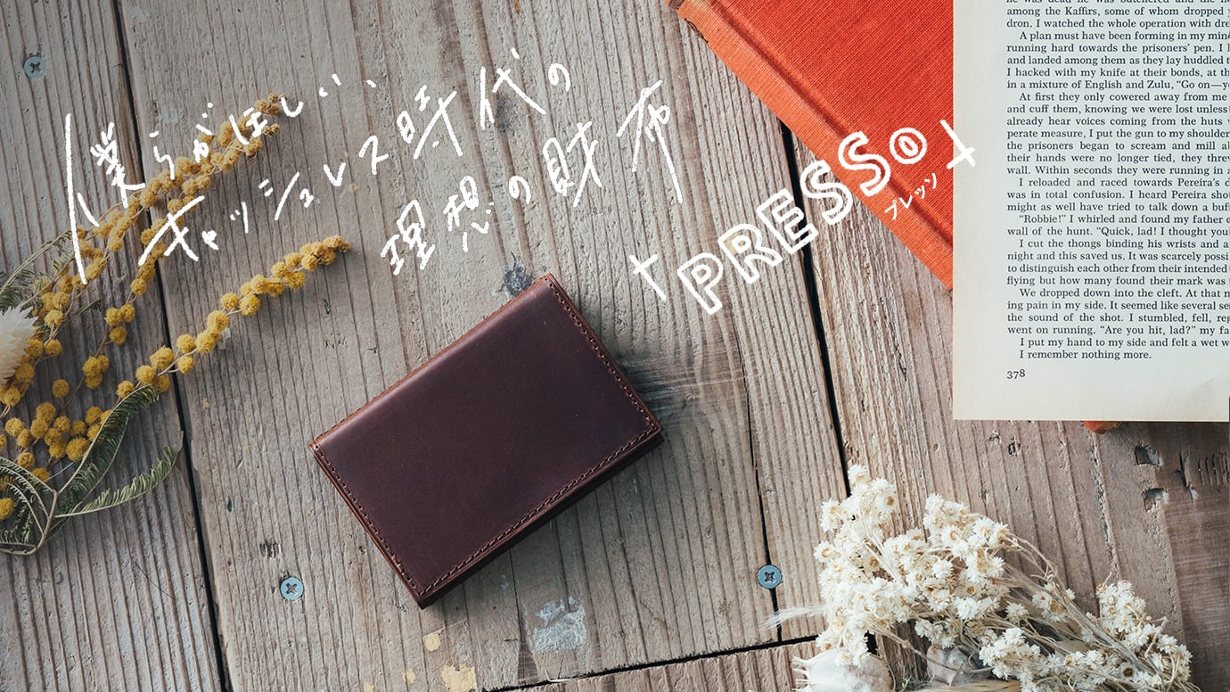 僕らがほしい、キャッシュレス時代の理想の財布「PRESSo(プレッソ)」
