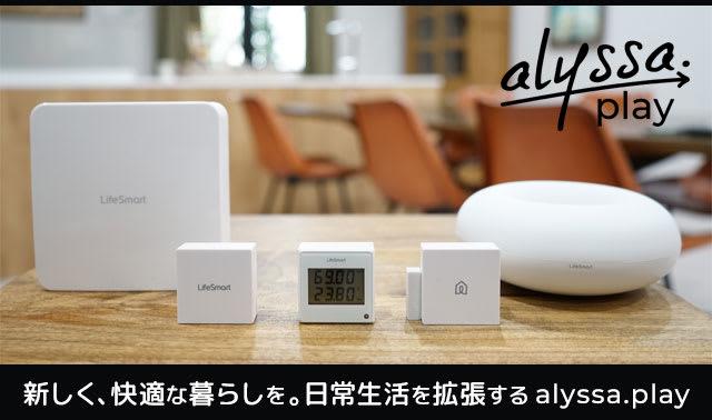 1万円台からあなたの家をまるごとスマートホーム化する「alyssa.play」
