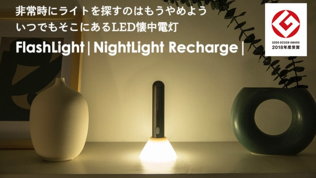 非常時じゃなくても活躍!ミニマルデザイン懐中電灯FlashLight