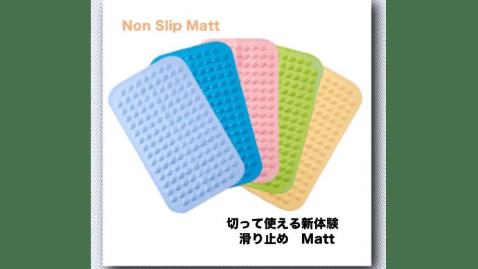 切って使える新体験、地震対策にも!機能性マット「Non Slip Matt」