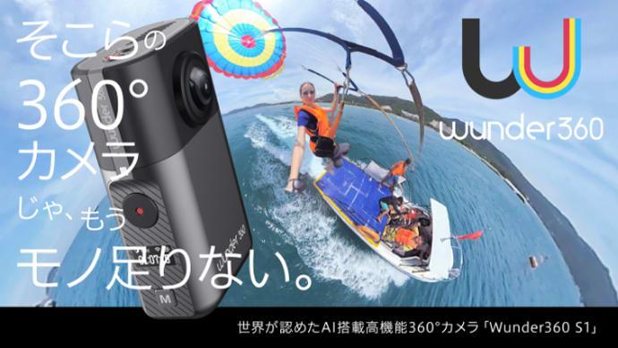 ただの360°カメラじゃもう物足りない。世界が認めたWunder360 S1上陸