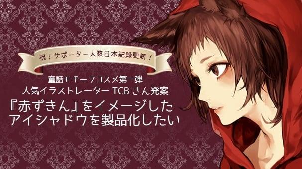 童話モチーフコスメ第一弾『赤ずきん』をイメージしたアイシャドウを製品化したい
