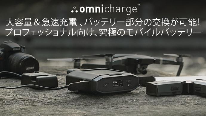 日常使いも災害時もこれ一つ。コンセントからも給電できる大容量モバイルバッテリー