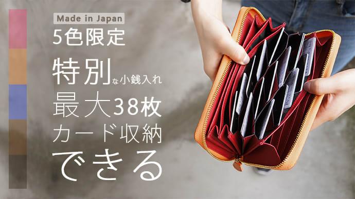 【日本製】浅草橋の老舗革工房が製造、38枚カード収納できるイタリアン牛革長財布!