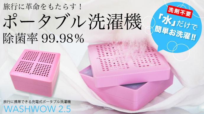 旅行に携帯できる充電式ポータブル【洗濯機】洗剤不要 WASHWOW 2.5