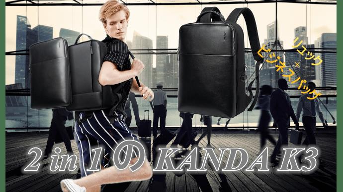 通勤から出張まで。多機能バッグ「KANDA for biz」第四弾·K3