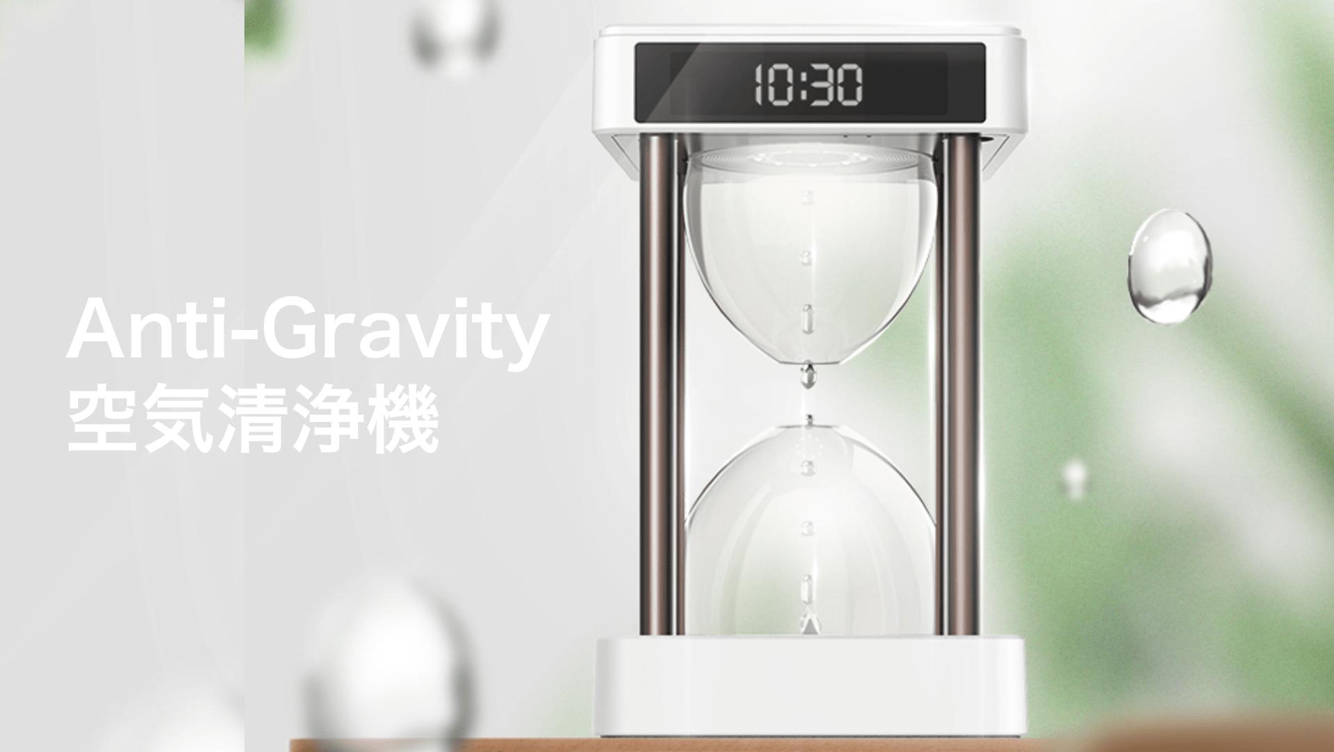 1台3役。機能性もデザイン性も両方どり、本格派空気清浄機Anti-Gravity
