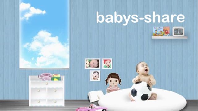 ベビー用品が無料で貰える!シェアサイト【babys-share】応援プロジェクト