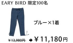 【100名限定】20%OFF TrailHead ブルー × 1個