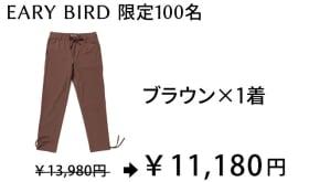 【100名限定】20%OFF TrailHead ブラウン × 1