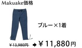【Makuake価格】15%OFF TrailHead ブルー × 1個
