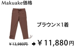 【Makuake価格】15%OFF TrailHead ブラウン × 1個