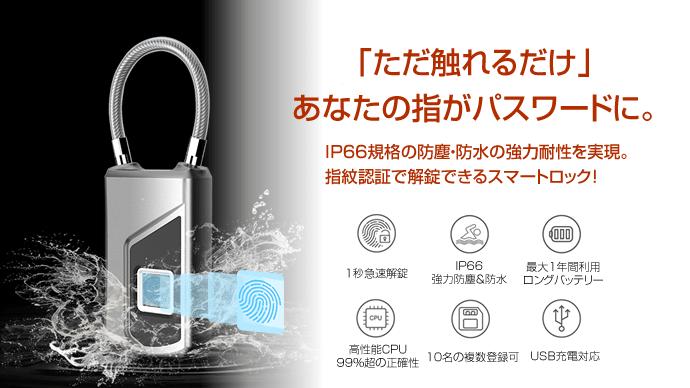 指紋認証スマートロック 最上位クラスのIP66 防塵・防水 ANYTEK L1