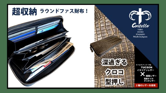 何なんだこの深い型押し革は!強烈なインパクトの大容量「ラウンドファスナー財布」