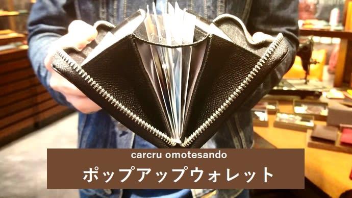 カルクル独自の空洞効果で、カードをたくさん入れても薄くてスマートなウォレット。